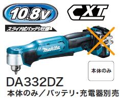 マキタ電動工具 10.8V充電式アングルドリル DA332DZ(本体のみ)【バッテリー・充電器は別売】