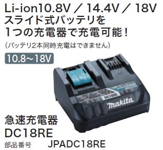 マキタ電動工具 充電器 スライド式バッテリー専用 DC18RE(10.8V/14.4V/18V対応)