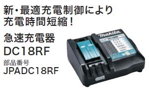マキタ電動工具 充電器 スライド式バッテリー専用 DC18RF(14.4V~18V) 充電完了メロディ付♪(※BL1015・BL1040Bは非対応)
