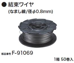 マキタ電動工具 充電式鉄筋結束機用結束ワイヤ(なまし線/径φ0.8mm)【1箱50巻入】 F-91069