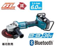 マキタ電動工具 36V(18V+18V)180mm充電式ディスクグラインダー(無線連動対応) GA701DPG2【BL1860B×2個付・充電器・ケース付】