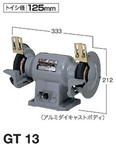 HiKOKI/ハイコーキ(日立電動工具) 卓上電気グラインダー 砥石径125mm GT13