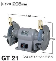 HiKOKI/ハイコーキ(日立電動工具) 卓上電気グラインダー 砥石径205mm GT21(1P)【単相100V】