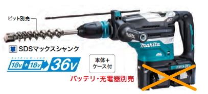 マキタ電動工具 【18V×2=36V】充電式ハンマードリル【40mmクラス】 HR400DZKN(SDSマックス)(本体+ケース)【バッテリー・充電器は別売】※無線連動対応モデル