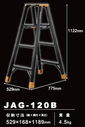 アルインコ 専用脚立 JAGUAR JAG-120B【天板高さ1122mm】