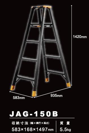アルインコ 専用脚立 JAGUAR JAG-150B【天板高さ1420mm】【※メーカー直送品のため代金引換便はご利用になれません】
