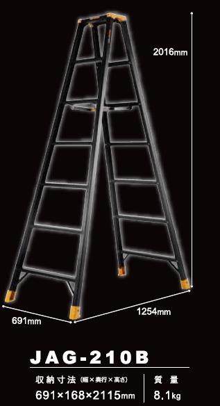アルインコ 専用脚立 JAGUAR JAG-210B【天板高さ2016mm】【※メーカー直送品のため代金引換便はご利用になれません】