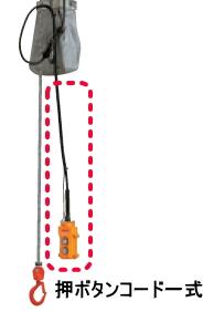 マキタ電動工具 押ボタンコード一式(CH1015SP・CH1615SP専用) 揚程14.5m KT00000098