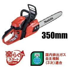 マキタ正規販売店 マキタ電動工具 350mmエンジンチェーンソー MEA3600MFR(赤)【楽らくスタートモデル】【25AP仕様】