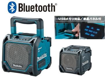 マキタ 充電式スピーカー MR202(青)/MR202B (黒) 【バッテリー・充電器は別売】(Bluetooth対応/※ラジオではありません) USBメモリ対応・液晶パネル付