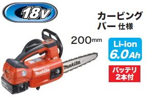 マキタ電動工具 18V充電式チェンソー【200mm】 MUC204CDGR(赤)【バッテリーBL1860B×2個付】※カービングバー仕様