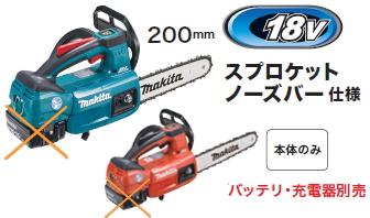 マキタ電動工具 18V充電式チェンソー【200mm】 MUC204DZ(青)/MUC204DZR(レッド)(本体のみ)【バッテリー・充電器は別売】