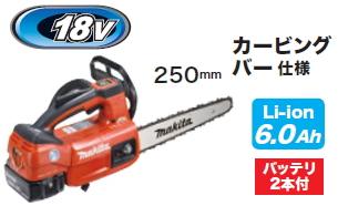 マキタ電動工具 18V充電式チェンソー【250mm】 MUC254CDGR(赤)【バッテリーBL1860B×2個付】※カービングバー仕様