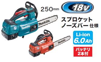 マキタ電動工具 18V充電式チェンソー【250mm】 MUC254DRGX(青)/MUC254DGXR(レッド)【バッテリーBL1860B×2個付】