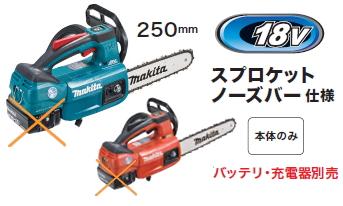 マキタ電動工具 18V充電式チェンソー【250mm】 MUC254DZ(青)/MUC254DZR(レッド)(本体のみ)【バッテリー・充電器は別売】