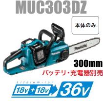 マキタ電動工具 【36V/18V+18V】充電式チェンソー【300mm】 MUC303DZ(本体のみ)【バッテリー・充電器は別売】