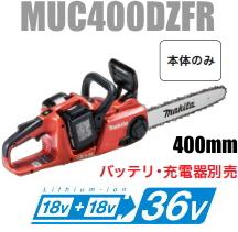 マキタ電動工具 【36V/18V+18V】充電式チェンソー【400mm】 MUC400DZFR(本体のみ)【バッテリー・充電器は別売】【25AP仕様】