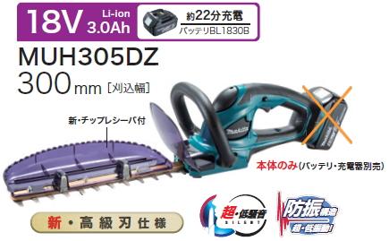 マキタ電動工具 18V充電式生垣バリカン【刈込幅300mm/新高級刃仕様】 MUH305DZ(本体のみ)【バッテリー・充電器は別売】