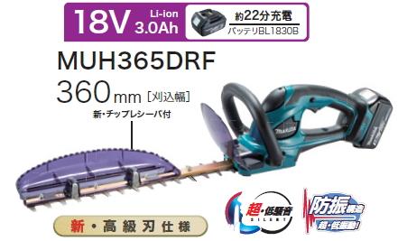 マキタ電動工具 18V充電式生垣バリカン【刈込幅360mm/新高級刃仕様】 MUH365DRF