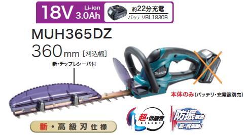 マキタ電動工具 18V充電式生垣バリカン【刈込幅360mm/新高級刃仕様】 MUH365DZ(本体のみ)【バッテリー・充電器は別売】