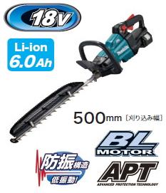 マキタ電動工具 18V充電式ヘッジトリマ【刈込幅500mm】 MUH500DRG【BL1860B×1個・充電器付】
