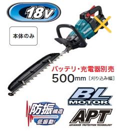 マキタ電動工具 18V充電式ヘッジトリマ【刈込幅500mm】 MUH500DZ(本体のみ)【バッテリー・充電器は別売】