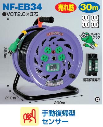 日動 電工ドラム(屋内用) アース付/30m・ブレーカー付(漏電保護専用)/手動復帰型センサー NF-EB34