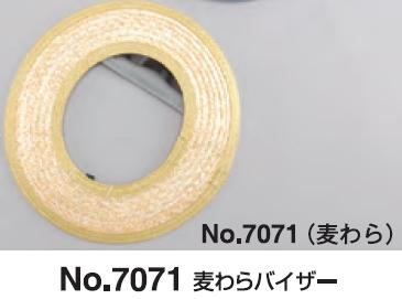 トーヨーセフティー 買物 ヘルメット取付用日除け 麦わらバイザー ◆セール特価品◆ No.7071