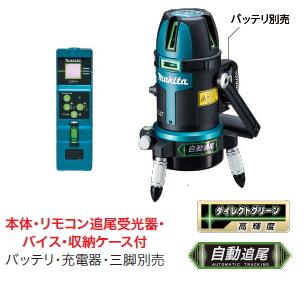 マキタ電動工具 グリーンレーザー墨出し器 SK210GDZ(本体+リモコン追尾受光器+ケース)【バッテリー・充電器・三脚は別売】