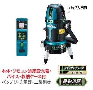 マキタ電動工具 グリーンレーザー墨出し器 SK506GDZ(本体+リモコン追尾受光器+ケース)【バッテリー・充電器・三脚は別売】