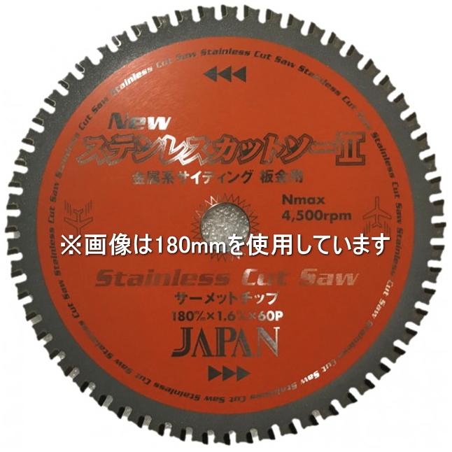 チップソージャパン ステンレスカットソーII 160mm×52P ST-160