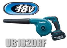 マキタ電動工具 18V充電式ブロアー UB182DRF【BL1830B×1個・充電器付】