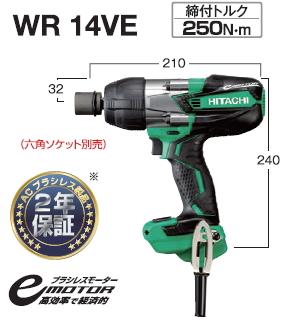 HiKOKI/ハイコーキ(日立電動工具) インパクトレンチ【角ドライブ12.7mm】 WR14VE(SC)【10mコード付・ケース付/ソケットは別売】