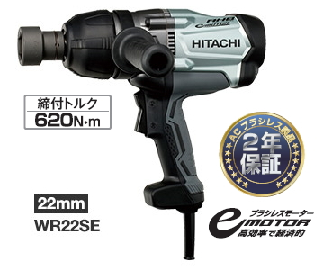 HiKOKI/ハイコーキ(日立電動工具) インパクトレンチ【角ドライブ19mm】 WR22SE(2.5mコード付)