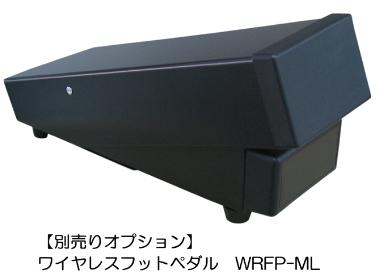 マイト工業 MT-200AF用ワイヤレスフットペダル WRFP-ML