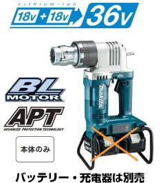 マキタ電動工具 【36V/18V+18V】充電式シャーレンチ WT310DZK(本体+ケースのみ)【バッテリー・充電器は別売】