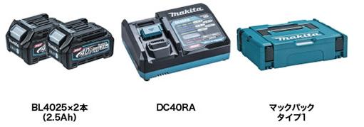 マキタ電動工具 パワーソースキットXGT1(マックパックタイプ3+BL4025×2個+充電器DC40RA) A-69727