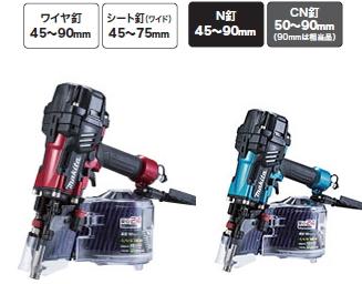 マキタ電動工具 90mm高圧エアー釘打機 AN936H(赤)/AN936HM(青)(エアーダスタ付)