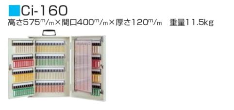 タチバナ キーボックス Ciタイプ 携帯・壁掛兼用 Ci-160