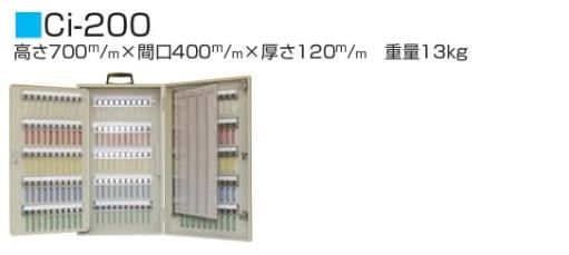 タチバナ キーボックス Ciタイプ 携帯・壁掛兼用 Ci-200 4280201