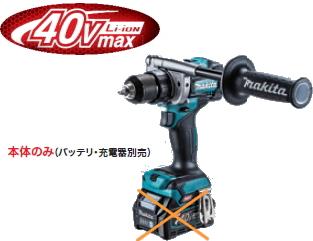 マキタ電動工具 36V(40Vmax)充電式ドライバードリル DF001GZ(本体のみ)【バッテリー・充電器は別売】