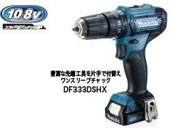マキタ電動工具 10.8V充電式ドライバードリル(ワンスリーブチャックタイプ) DF333DSHX【BL1015×2個付】