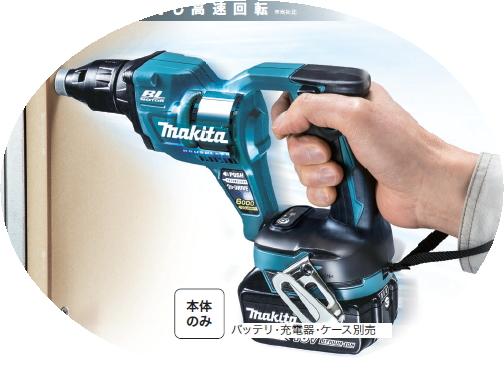 マキタ電動工具 18V充電式スクリュードライバー【4500回転】 FS455DZ(本体のみ)【バッテリー・充電器は別売】
