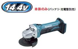 マキタ電動工具 14.4V充電式100mmディスクグラインダー GA400DZ(本体のみ)【充電器・バッテリー別売】