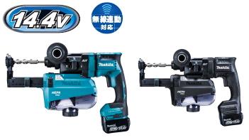 マキタ電動工具 【18mm】14.4V充電式ハンマードリル(集じんシステム付) HR181DRGXV(青)/HR181DGXVB(黒)