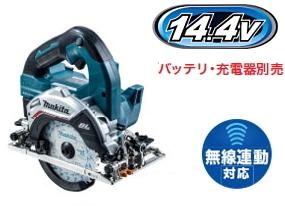 マキタ電動工具 【125mm】14.4V充電式マルノコ(本体のみ)【バッテリー・充電器は別売】 HS473DZ(青)※鮫肌チップソー付/無線連動対応
