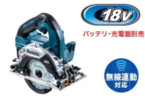 マキタ電動工具 【125mm】18V充電式マルノコ(本体のみ)【バッテリー・充電器は別売】 HS475DZ(青)※鮫肌チップソー付/無線連動対応