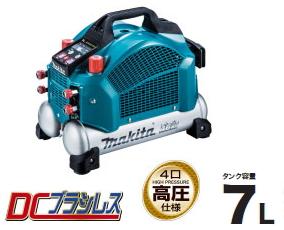 マキタ電動工具 【7L】高圧エアーコンプレッサー【4口高圧】 AC462XSH(青)
