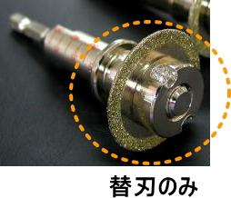 KIドリル インローターRP-100用 交換用替刃のみ 38φ