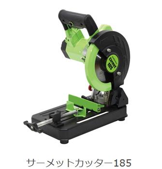 育良精機 サーメットチップソー切断機 サーメットカッター185 ISK-CTC185
